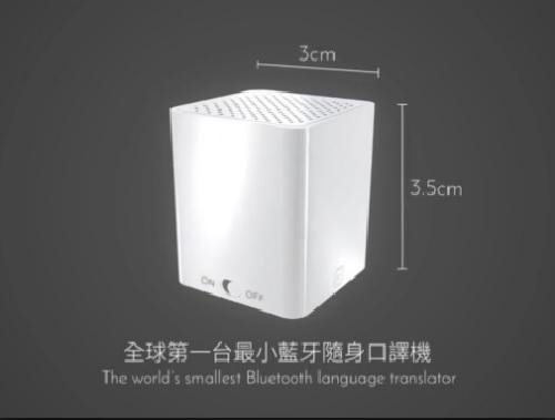 máy phiên dịch IU có kích thước siêu nhỏ