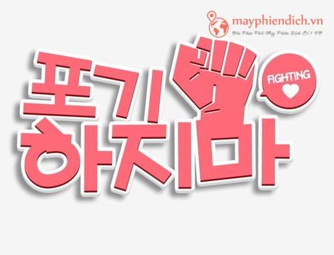 Nói đừng bỏ cuộc trong tiếng Hàn