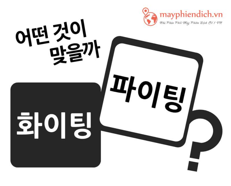 Hwaiting là gì? fighting tiếng Hàn là gì?