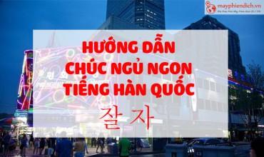 Hướng Dẫn Cách Nói Chúc Ngủ Ngon Tiếng Hàn Đơn Giản Mới Nhất 2021